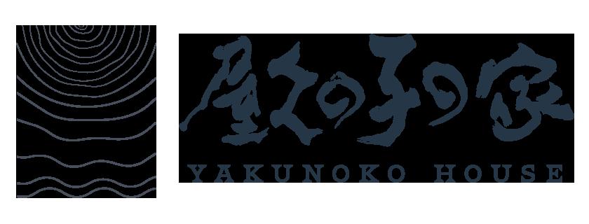 屋久島にある素泊まり民宿 屋久の子の家の公式サイト
